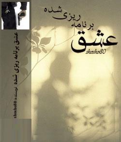 Image result for دانلود رمان ایرانی