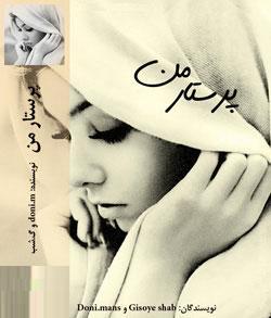 رمان ایرانی و عاشقانه پرستار من